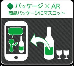 パッケージ×AR/商品パッケージにマスコット