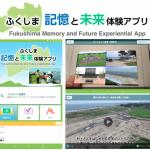 【観光AR】アプリで震災の状況を後世に残す
