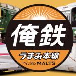 【鉄道AR】晩酌のお伴に。食卓で電車を走らせよう